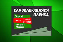 Самоклеящейся пленке Oracal