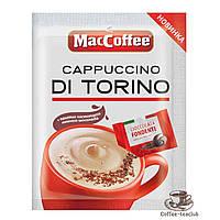 Кофейный напиток MacCoffee Cappuccini DiTorino / МакКофе Капучино ДиТорино