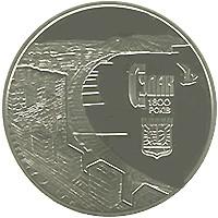 1800 років м.Судаку монета 5 гривень