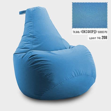 Кресло мешок груша Оксфорд  90*130 см, Цвет Голубой, фото 2