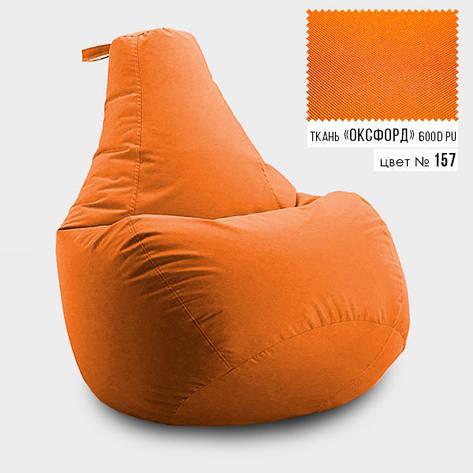Кресло мешок груша Оксфорд  90*130 см, Цвет Оранжевый, фото 2