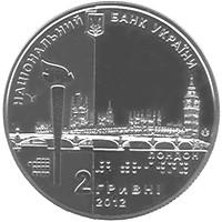Паралімпійські ігри монета 2 гривні