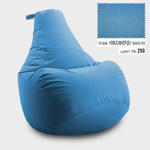 Кресло мешок груша Оксфорд  100*140 см, Цвет Голубой