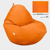 Кресло мешок груша Оксфорд  100*140 см, Цвет Оранжевый