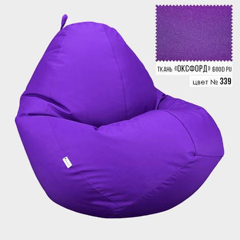 Кресло мешок Овал Оксфорд Стронг 100*140 см Цвет Сирень, фото 2