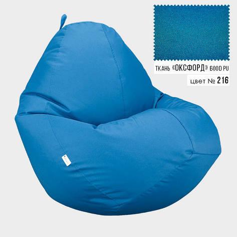 Кресло мешок Овал Оксфорд Стандарт 85*105 см Цвет Синий, фото 2