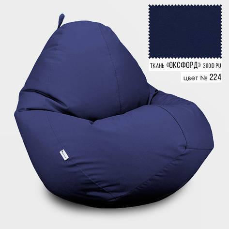 Кресло мешок Овал Оксфорд Стандарт 85*105 см Цвет Темно Синий, фото 2