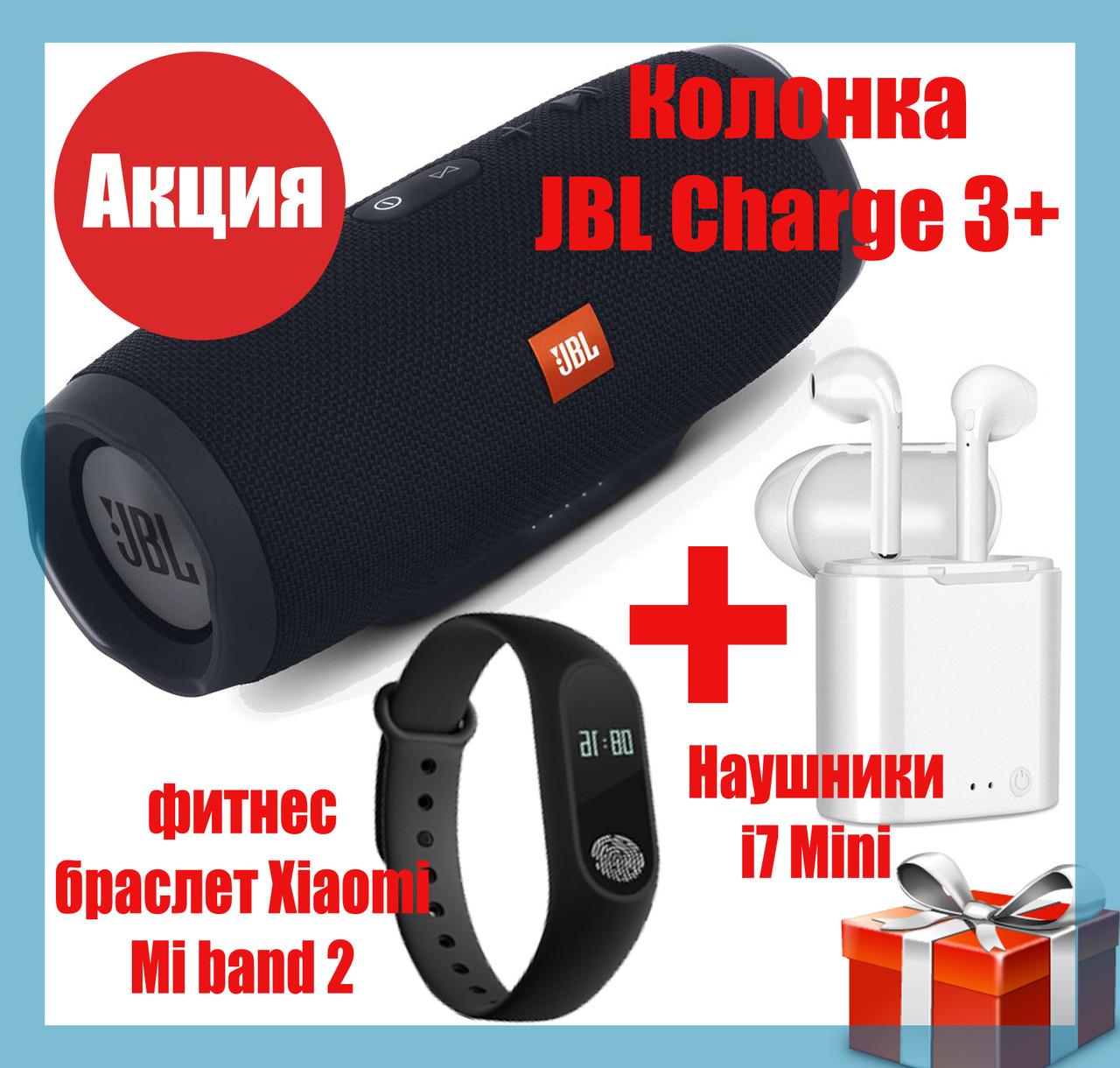 Колонка JBL Charge 3+ Фитнес браслет Mi band 2 наушники i7S Mini Bluetooth QualitiReplica Комплект