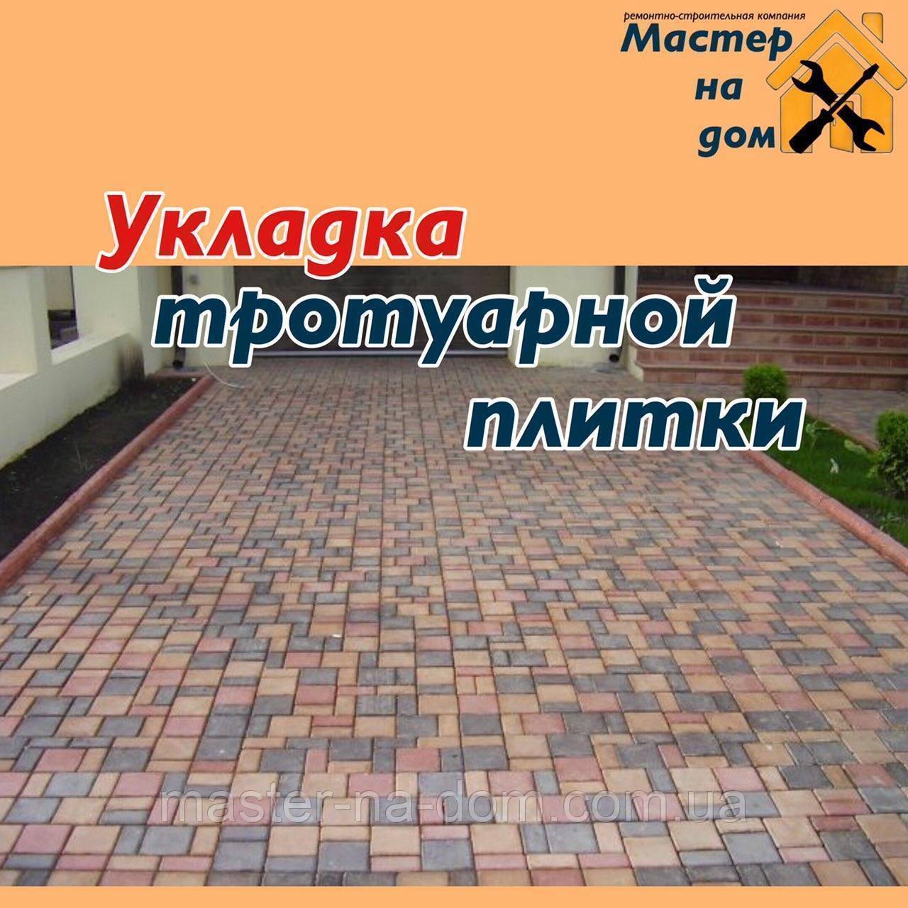 Укладання тротуарної плитки в Хмельницькому