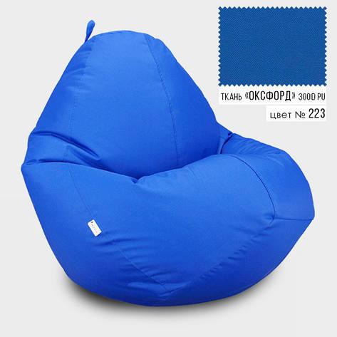 Кресло мешок Овал Оксфорд Стандарт 90*130 см Цвет Синий, фото 2
