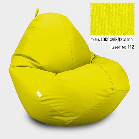 Кресло мешок Овал Оксфорд Стандарт 100*140 см Цвет Желтый, фото 2