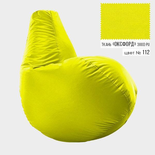 Кресло мешок груша Оксфорд Стандарт 65*85 см Цвет Желтый