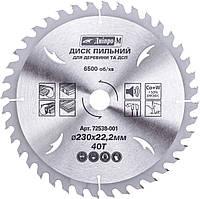 Пильный диск Dnipro-M, 230х22.2/20 мм, 40Т (72538001)