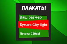 Плакаты, City-light 720dpi