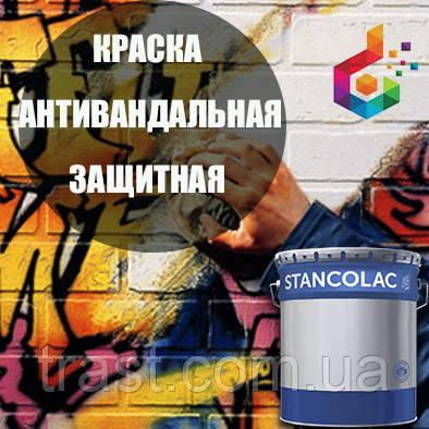 Краска защитная 4030 Antigraffiti антивандальная