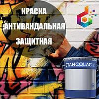 Краска защитная 4030 Antigraffiti антивандальная, фото 1
