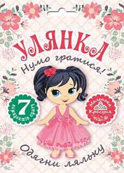 """Набор одевалка """"Одень куклу: Ульянка""""  sco"""