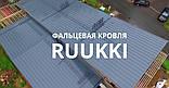 Ruukki Classic - D 0,5 мм Pural Matt BT black RR 33 Premium 50  - фальцевая кровля., фото 3