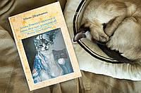 """""""Байки вченого перського кота Ага про запорожців"""". """"Капці Дон Кіхота"""", фото 1"""