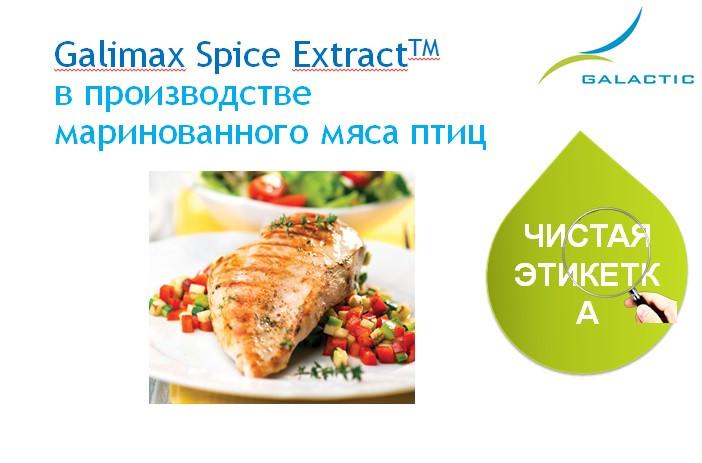 Антиоксидант на основе экстракта специй – натуральный консервант с маскировочным ароматом Spice extract