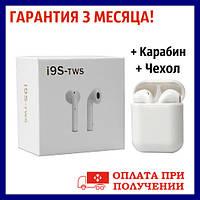 Наушники Bluetooth i9S-TWS. Беспроводные блютуз наушники ай9с. Airpods i9. Аирподс.