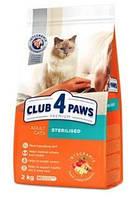 Клуб 4 Лапы Premium Sterilised сухой корм для стерилизованных кошек, 2кг