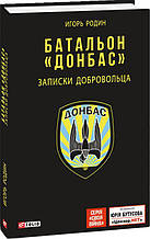 Фоліо Военные дневники Батальон Донбас Записки добровольца Родин