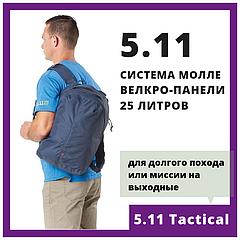 "Рюкзак тактический ""5.11 Dart Pack"" 25L, [734] Night Watch"