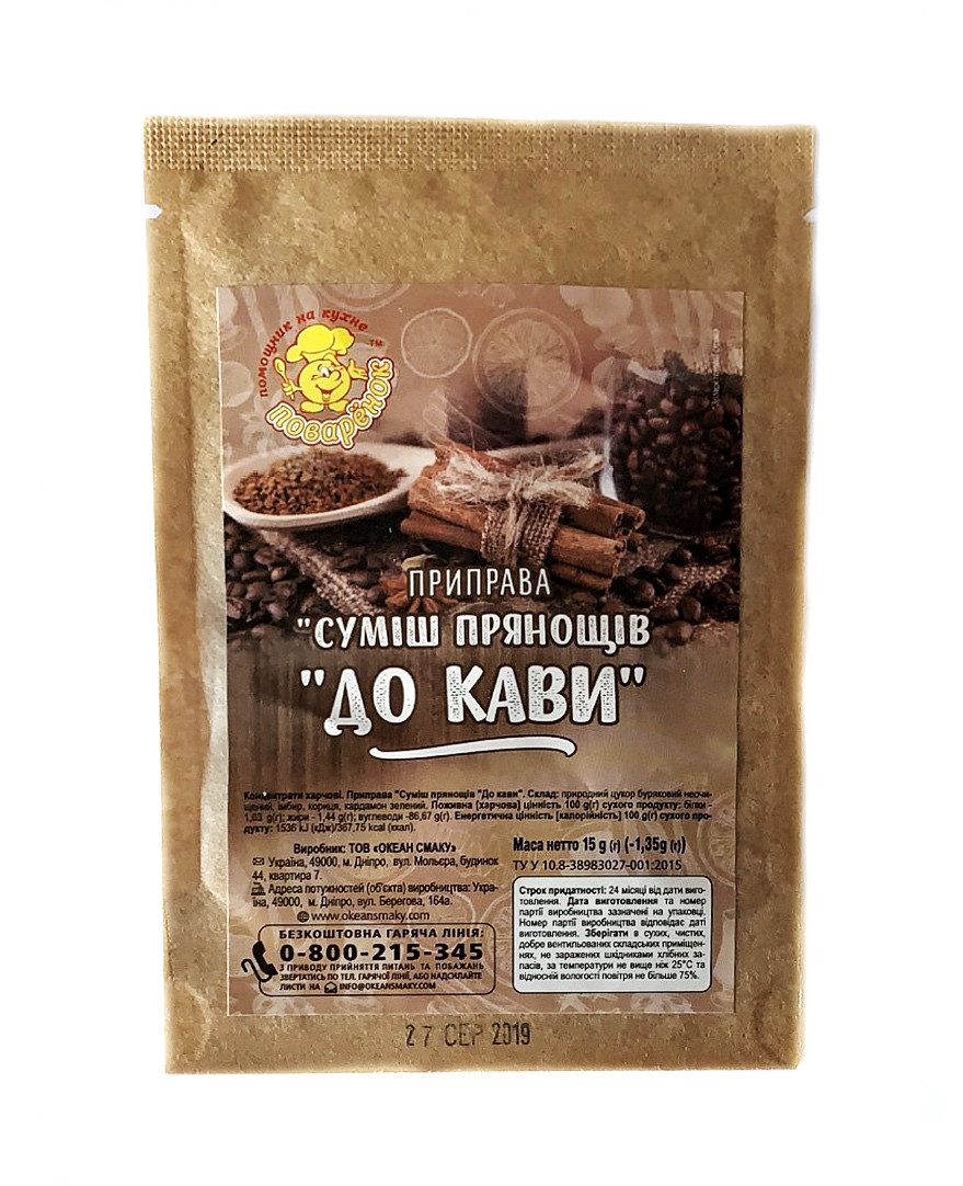 Пряный сахар для кофе  15г.