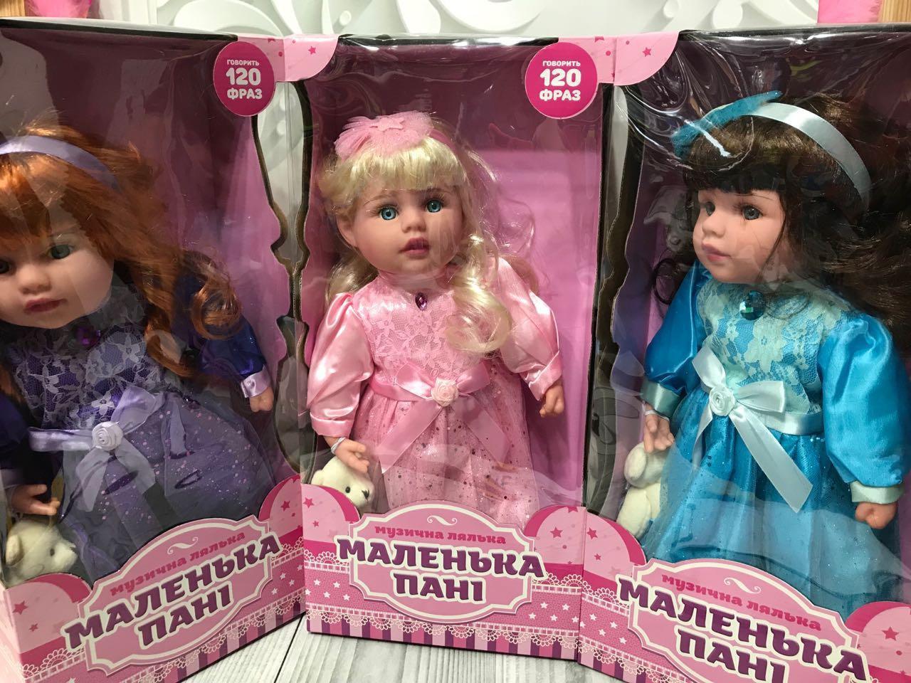 Лялька говорить багатофункціональна