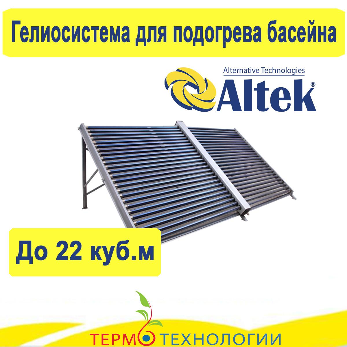 Гелиосистема на базе Altek для подогрева бассейна до 22 куб.м.