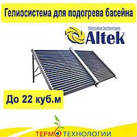 Гелиосистема на базе Altek для подогрева бассейна до 22 куб.м., фото 1