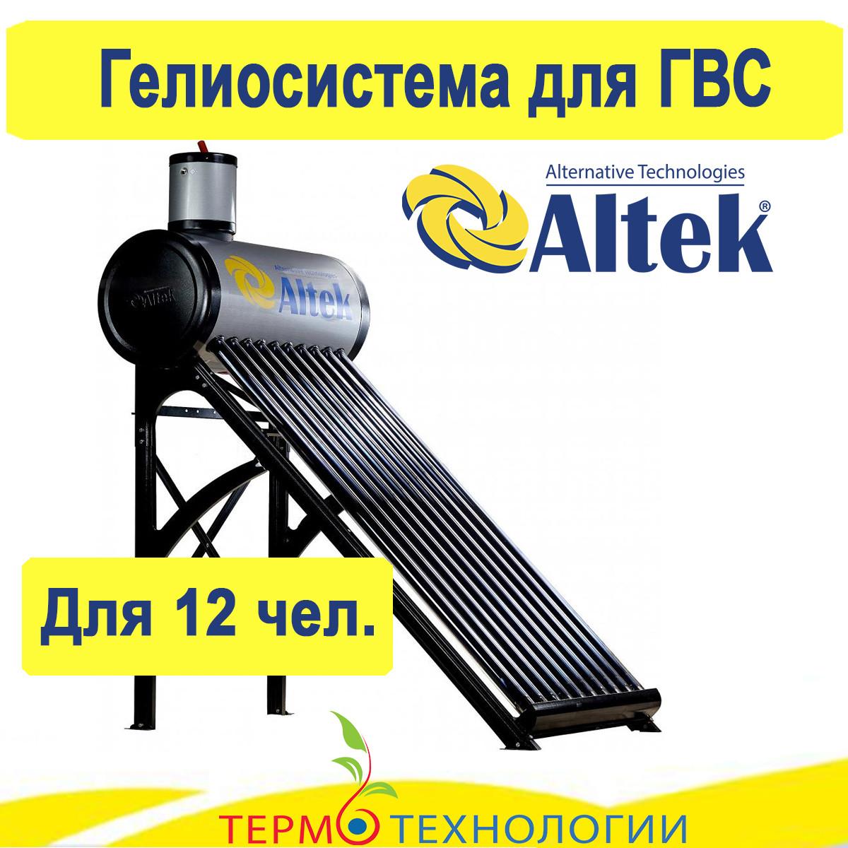 Гелиосистема на базе 2 коллекторов Altek SD-T2L-30. ГВС для 12 человек