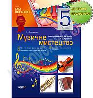 Мій конспект Музичне мистецтво 5 клас Нова програма До підручника Масол Л. Авт: Золотарьова О. Вид-во: Основа