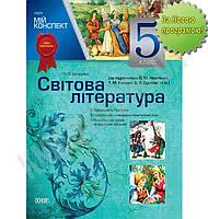 Мій конспект Світова література 5 клас Нова програма За підручником Ніколенко О. Авт: Загоруйко О. Вид-во: Основа