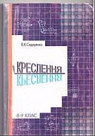 Креслення 8-9 клас. Сидоренко В. К. (2002 рік)