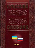 Сучасний російсько-український українсько-російський словник (2005 год)