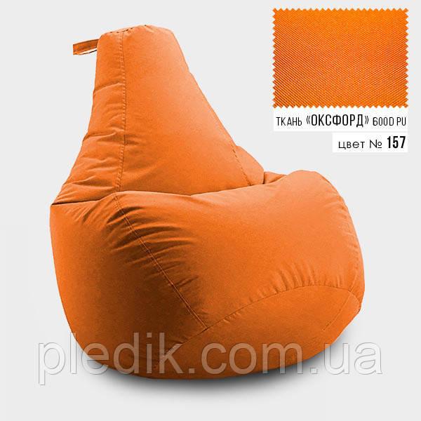 Крісло мішок груша Оксфорд 90*130 см, Колір Помаранчевий