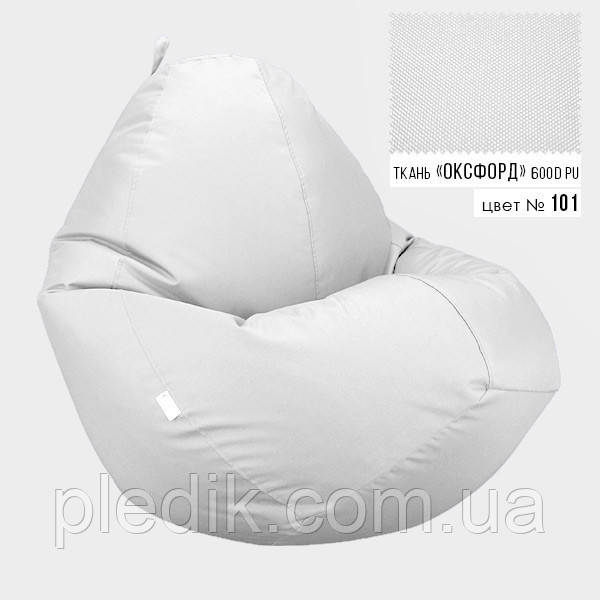Кресло мешок груша Оксфорд  100*140 см, Цвет Белый