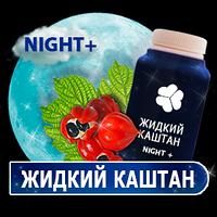 Жидкий каштан Night для похудения