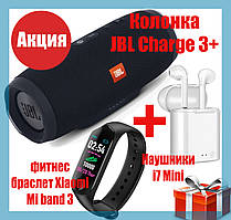 Колонка JBL Charge 3+, Фитнес браслет M3, наушники блютус i7S Mini Bluetooth Комплект QualitiReplica