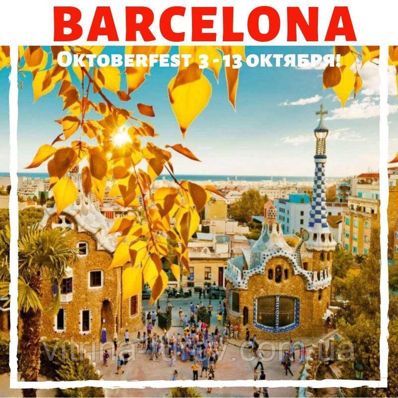 Oktoberfest Barcelona! С 3 по 13 октября!