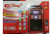 Радиоприемник Pu Xing PX-113IREC