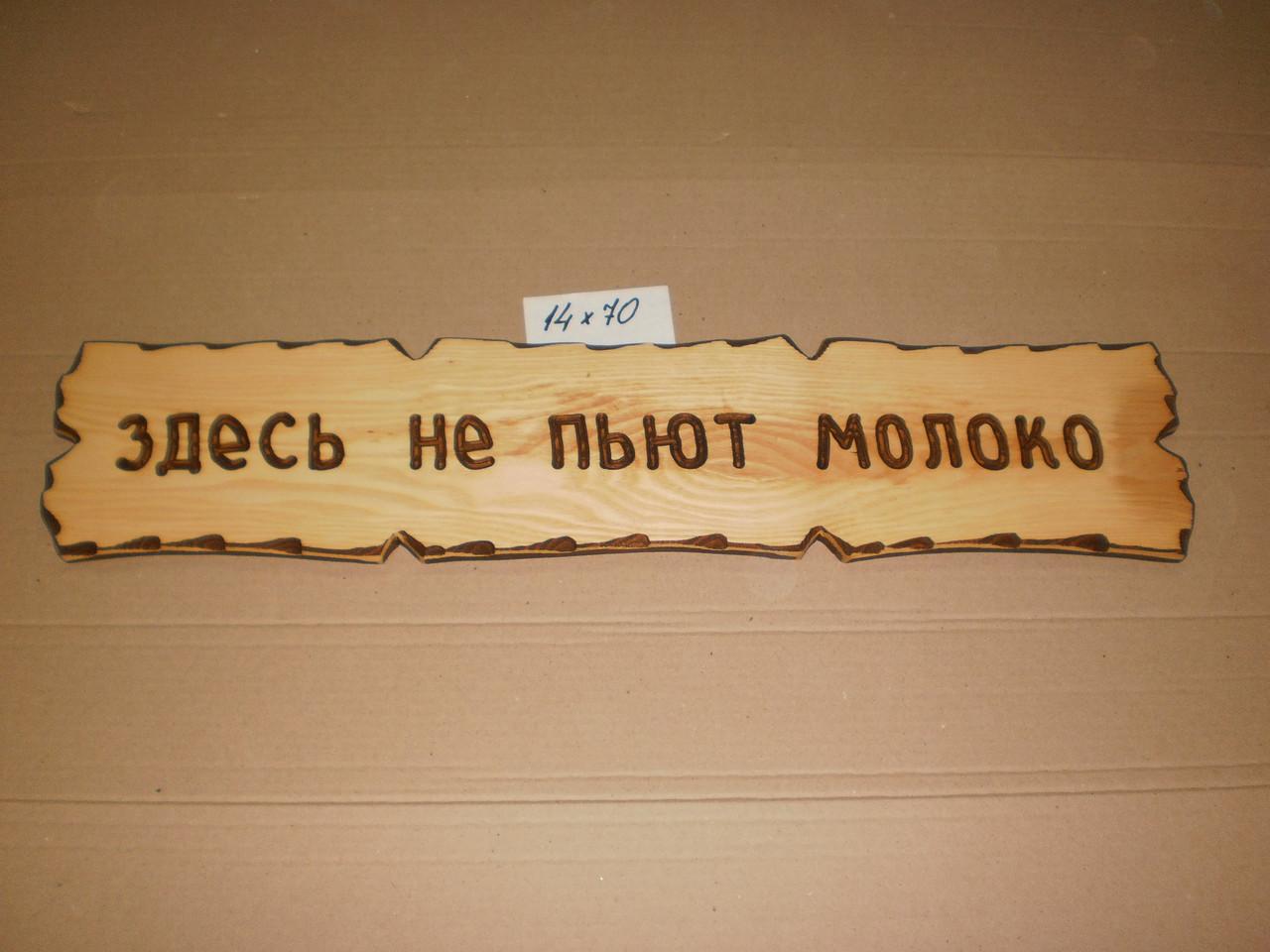 """Табличка """"Здесь не пьют молоко"""" №31"""