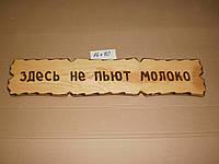 """Табличка """"Тут не п'ють молоко"""" №31"""