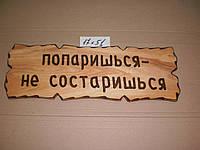 """Табличка """"Попаришься – не состаришься"""" №43"""