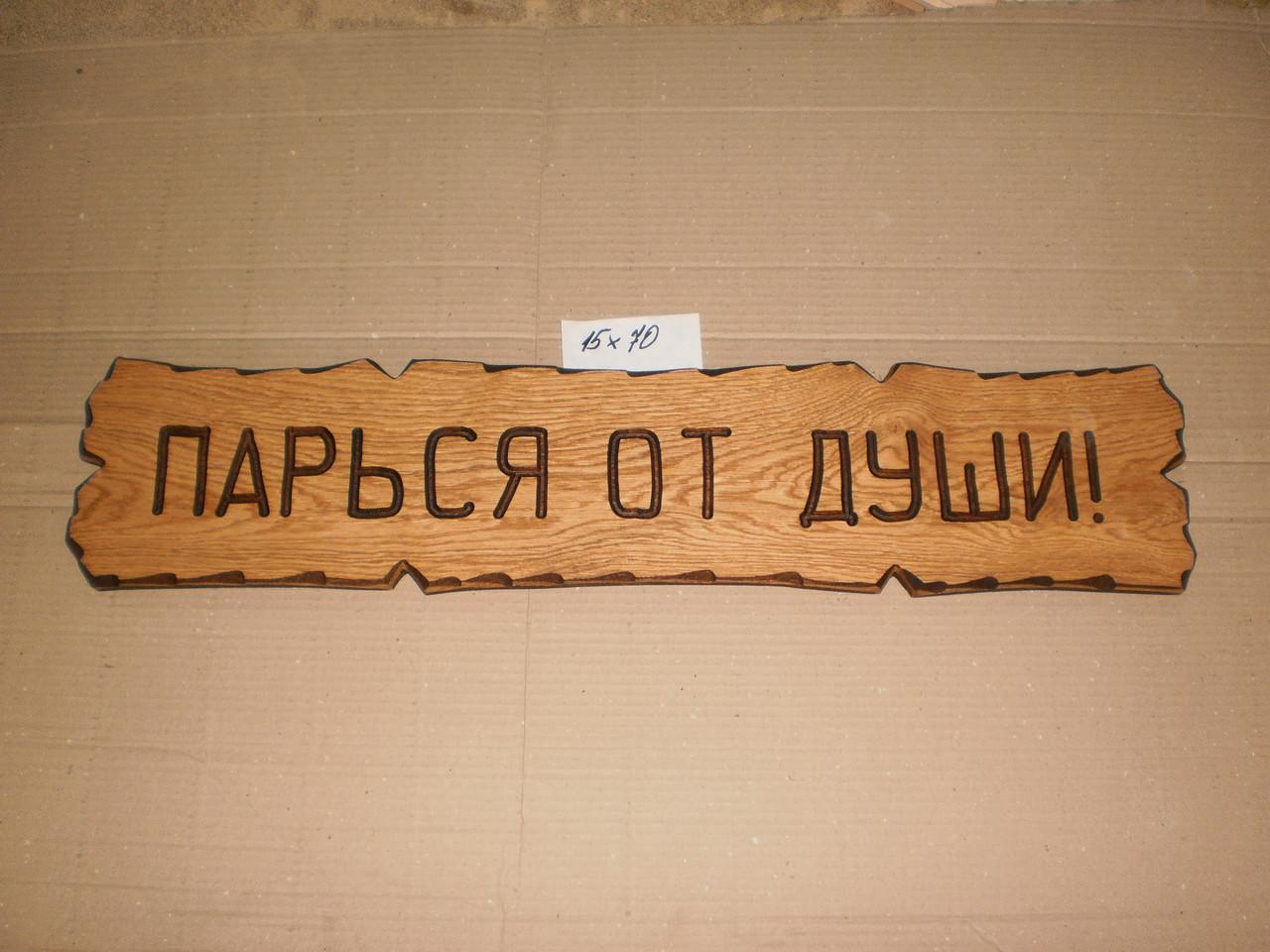 "Табличка ""ПАРЬСЯ ОТ ДУШИ!"" №52"