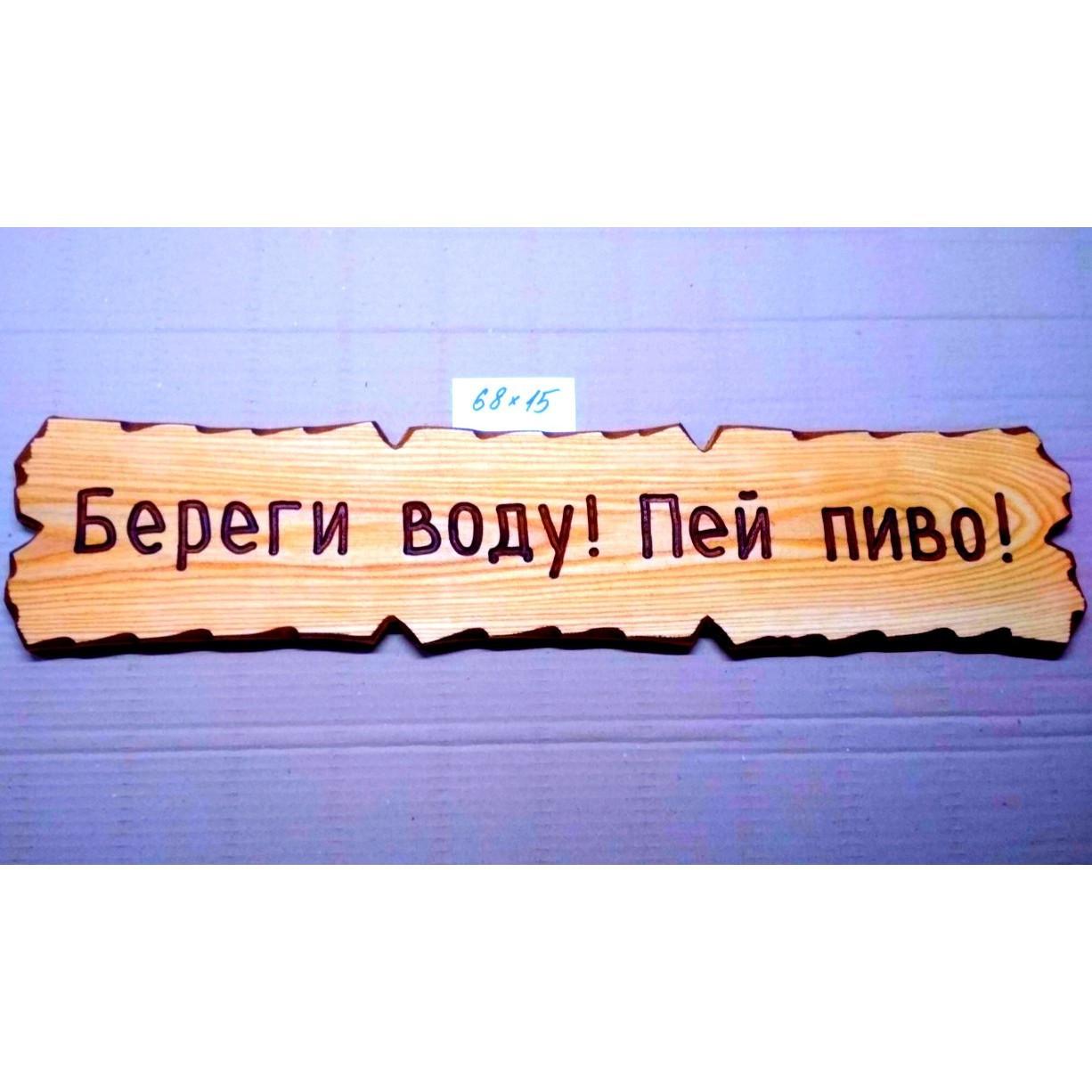 "Табличка ""Бережи воду! Пий пиво"" №5"