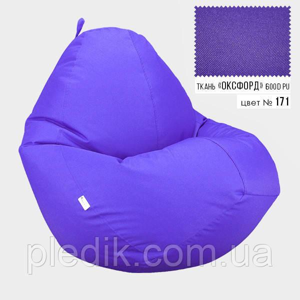 Крісло мішок Овал Оксфорд Стронг 85*105 см Колір Бузок