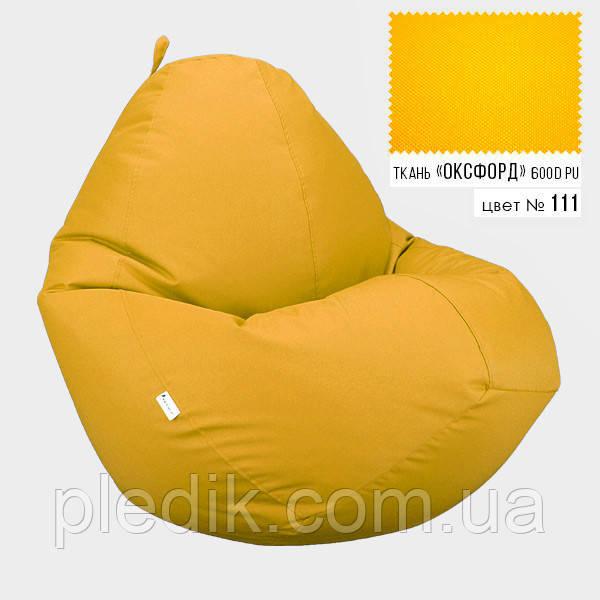 Крісло мішок Овал Оксфорд Стронг 90*130 см Колір Жовтий